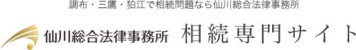 仙川総合法律事務所 相続専門サイト